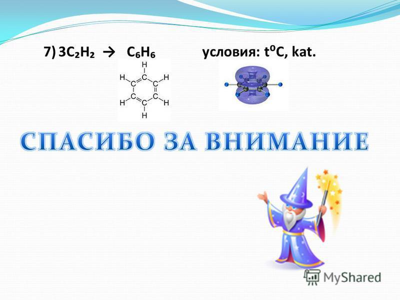 7)3CH CH условия: tC, kat.