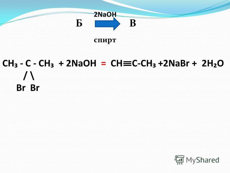 Б В 2NaOH спирт CH - C - CH + 2NaOH = CHC-CH +2NaBr + 2HO / \ Br Br