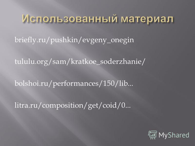 briefly.ru/pushkin/evgeny_onegin tululu.org/sam/kratkoe_soderzhanie/ bolshoi.ru/performances/150/lib... litra.ru/composition/get/coid/0...
