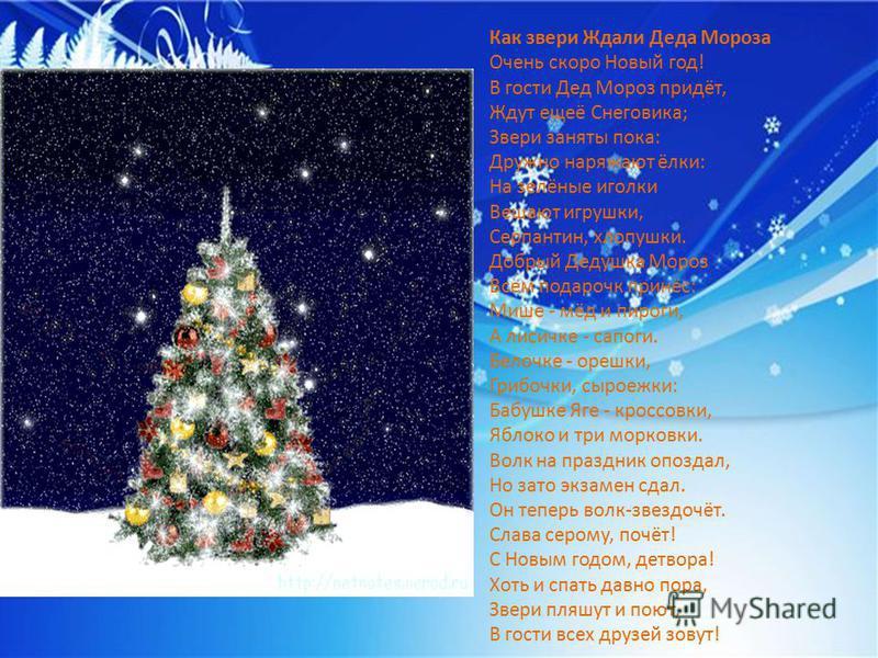 Новый год! Новый год! За окошком - Новый год! С елкой и подарками Новый год идет. Елочка пушистая на дворе у нас, Снежинки серебристые Падают кружась. Дед Мороз веселенький С подарками пришел, Снегурочку - красавицу Он с сабой привел. Все мы взялись