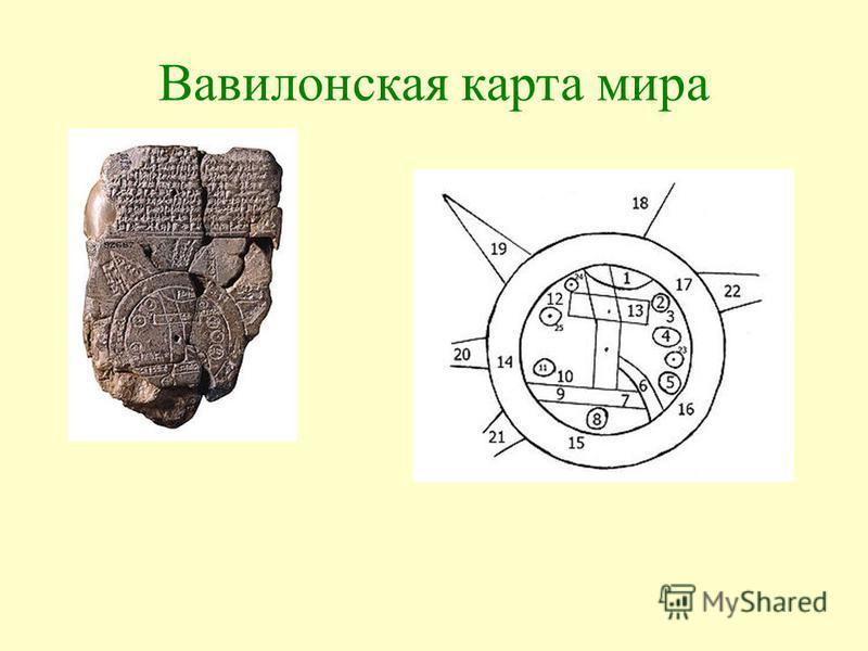 Вавилонская карта мира