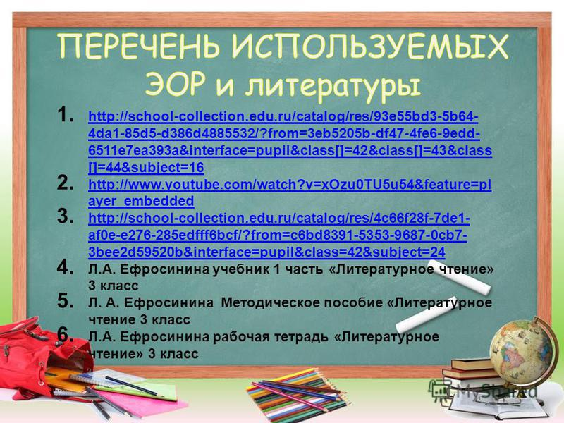 1. http://school-collection.edu.ru/catalog/res/93e55bd3-5b64- 4da1-85d5-d386d4885532/?from=3eb5205b-df47-4fe6-9edd- 6511e7ea393a&interface=pupil&class[]=42&class[]=43&class []=44&subject=16 http://school-collection.edu.ru/catalog/res/93e55bd3-5b64- 4