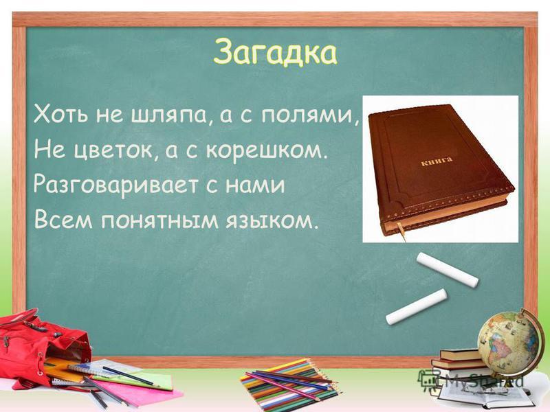 Хоть не шляпа, а с полями, Не цветок, а с корешком. Разговаривает с нами Всем понятным языком.