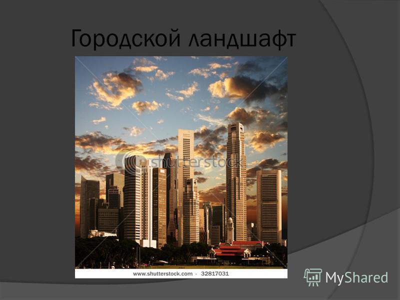 Городской ландшафт