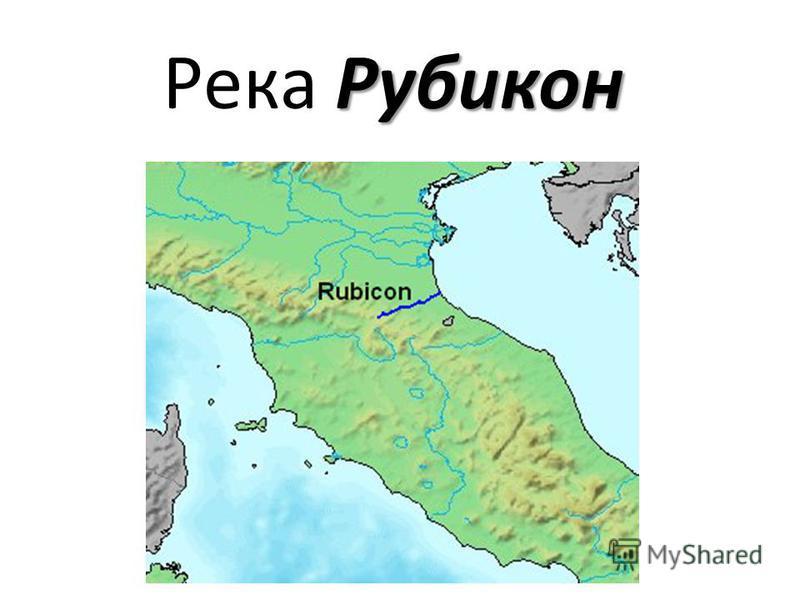 Рубикон Река Рубикон