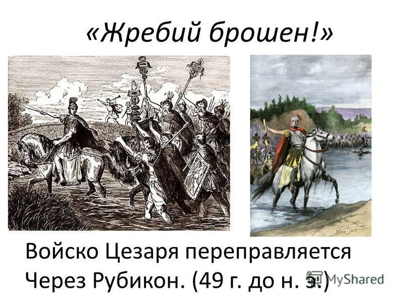 «Жребий брошен!» Войско Цезаря переправляется Через Рубикон. (49 г. до н. э.)