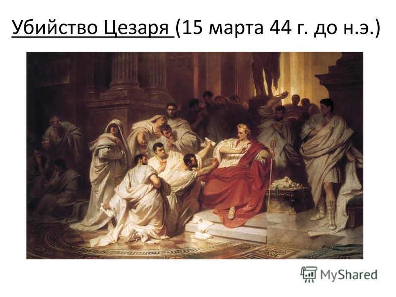 Убийство Цезаря (15 марта 44 г. до н.э.)