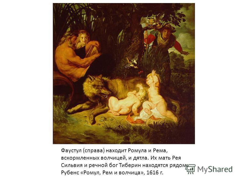 Фаустул (справа) находит Ромула и Рема, вскормленных волчицей, и дятла. Их мать Рея Сильвия и речной бог Тиберин находятся рядом. Рубенс «Ромул, Рем и волчица», 1616 г.