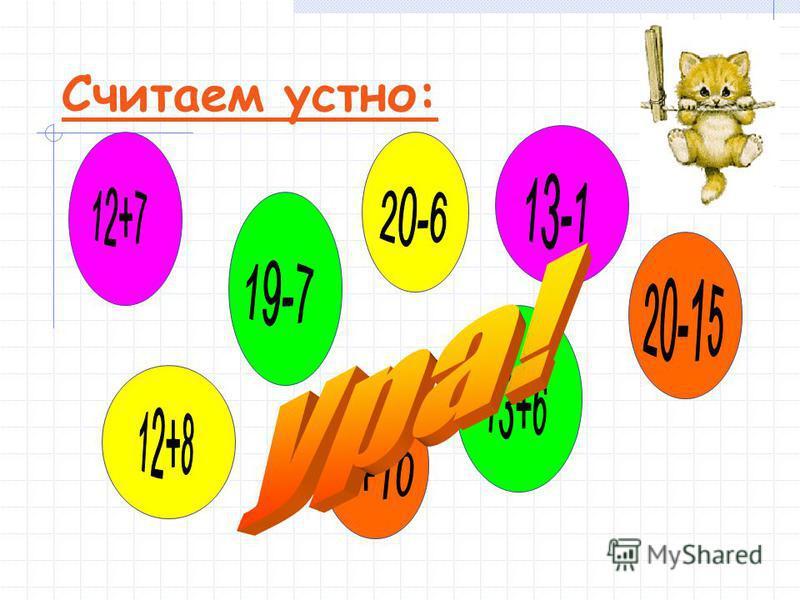 ЦЕПОЧКА 1 +9+7-8 +9 -10 +5 +7 -19 1017 9 18 8 13 20 1