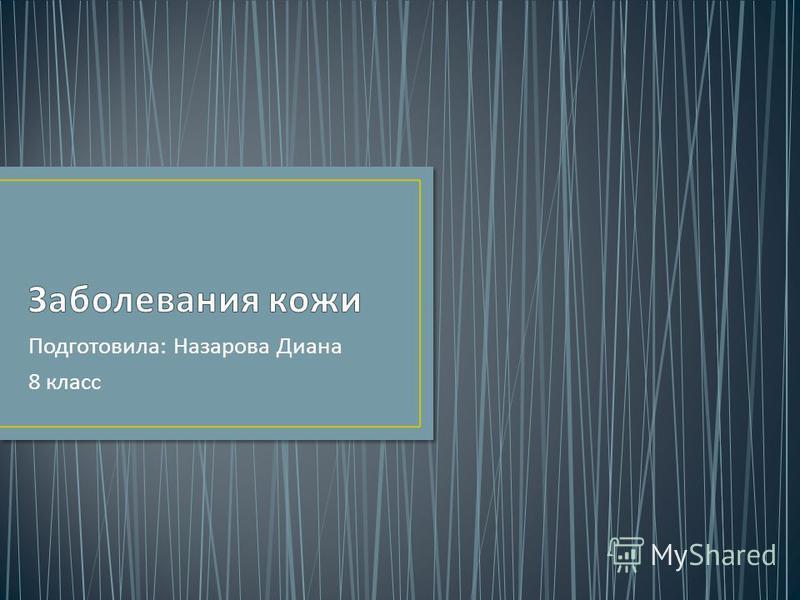 Подготовила : Назарова Диана 8 класс