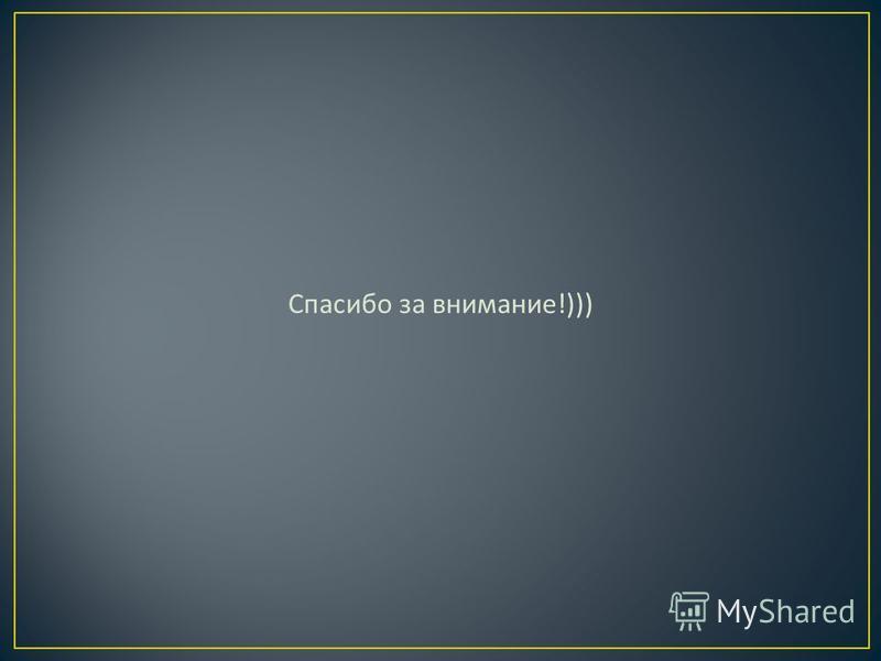 Спасибо за внимание !)))
