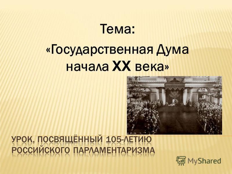 Тема: «Государственная Дума начала XX века»
