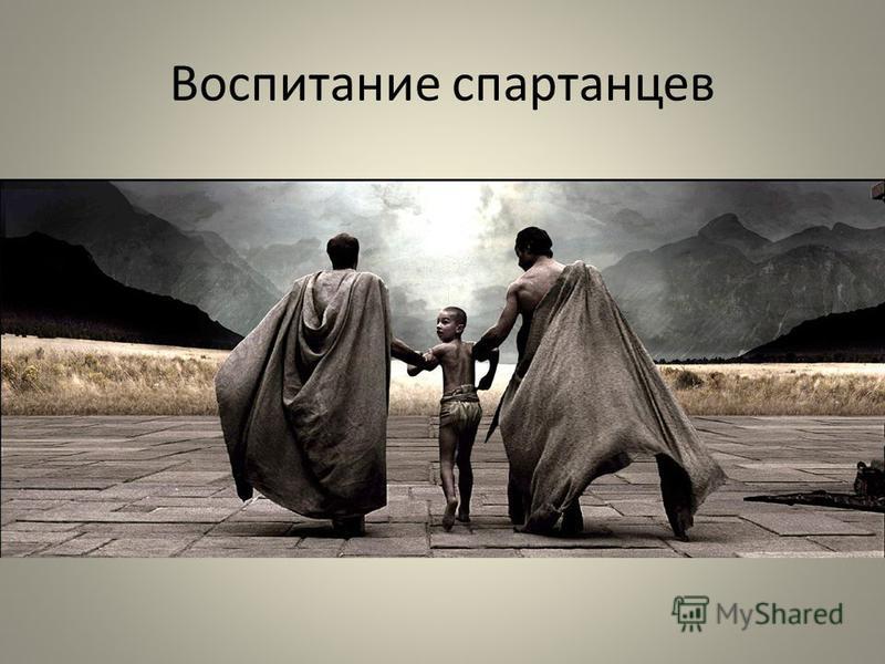 Воспитание спартанцев