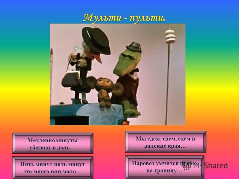 Маленькие дети ни за что на свете … Маленькой елочке холодно зимой… Маленькая страна кто мне расскажет где она … Маленький домик, русская печка…