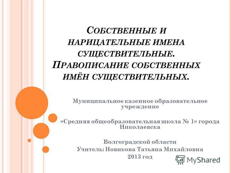 Конспекты по русскому языку в начальных классах