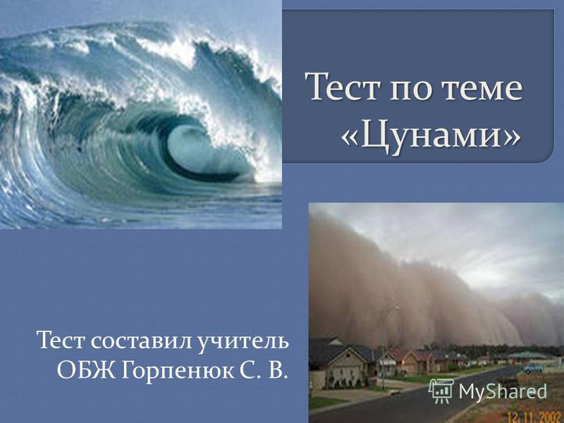 Конспект урока обж в 7 классе цунами