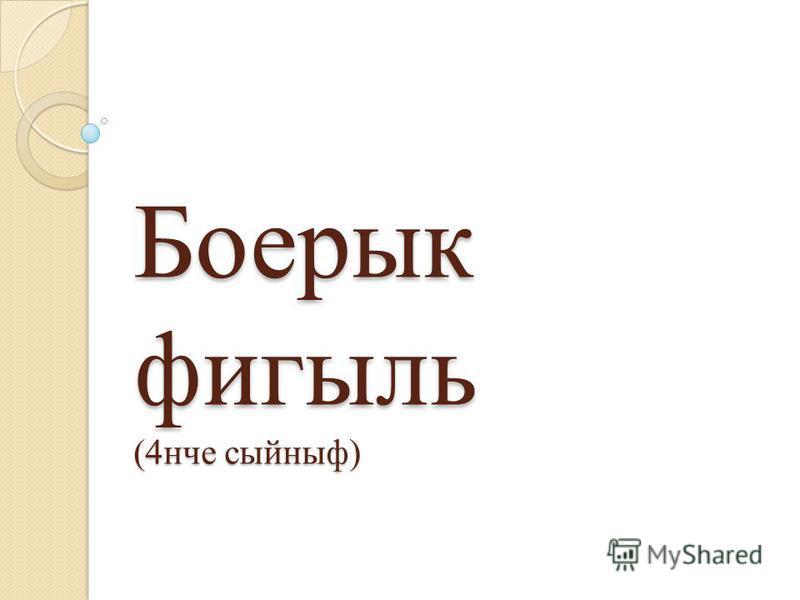 Боерык фигыль (4нче сыйныф)