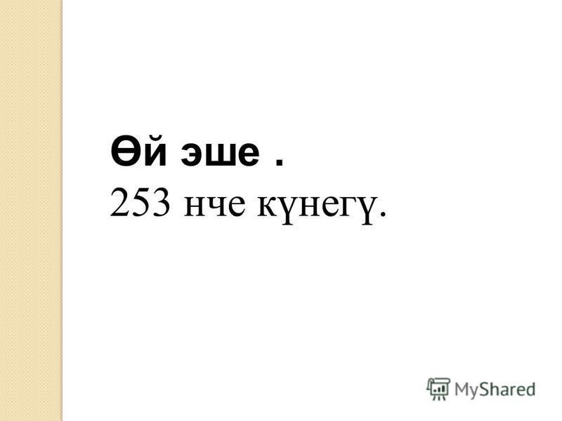Өй эше. 253 нче күнегү.