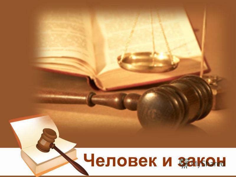 Человек и закон