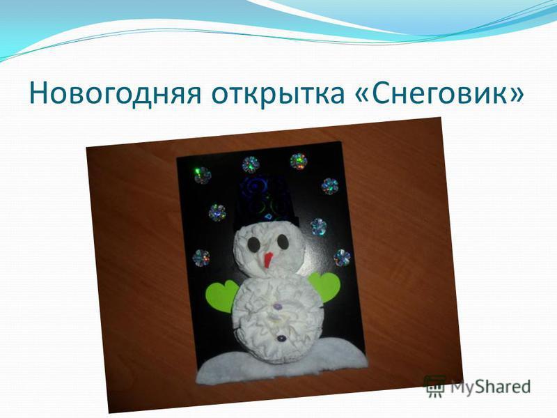 Новогодняя открытка «Снеговик»