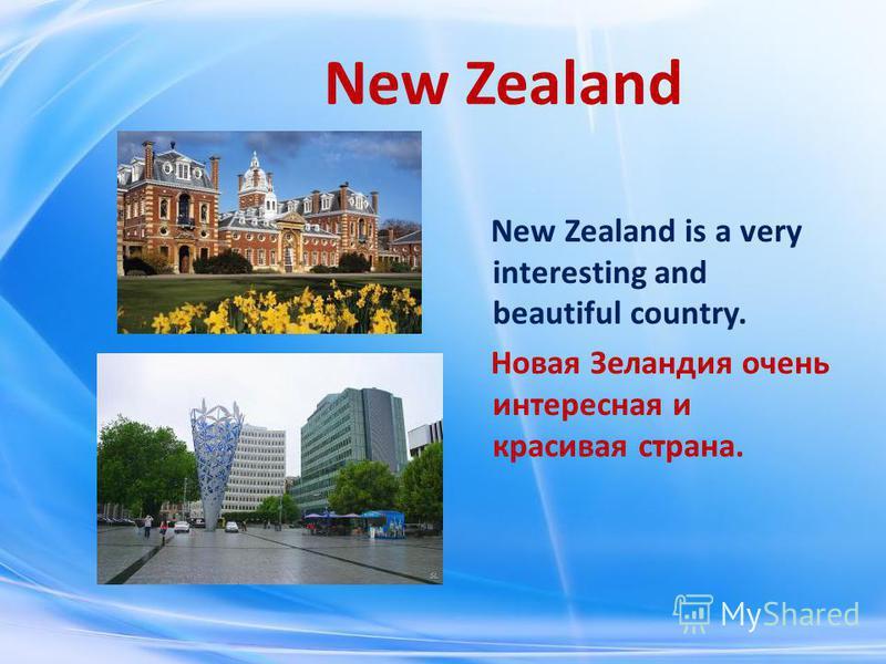 New Zealand New Zealand is a very interesting and beautiful country. Новая Зеландия очень интересная и красивая страна.
