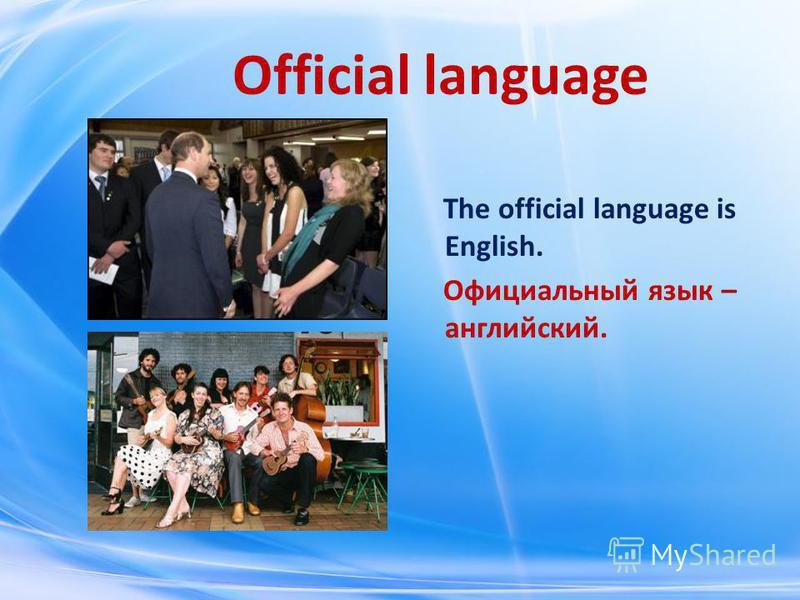 Official language The official language is English. Официальный язык – английский.