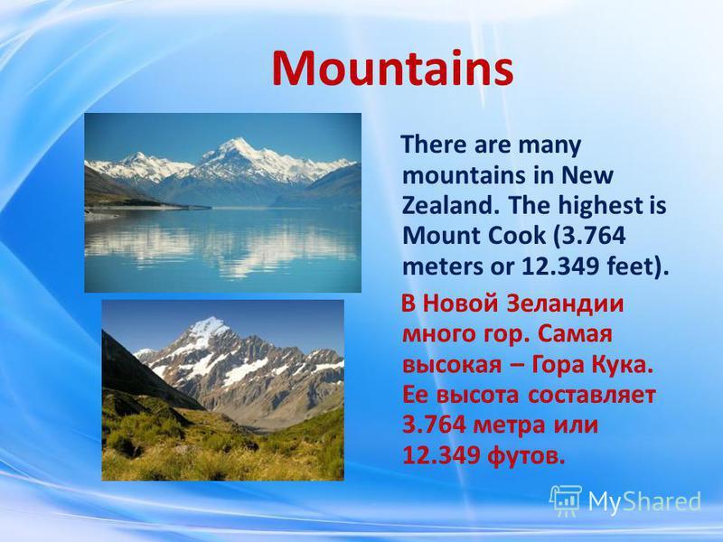 Mountains There are many mountains in New Zealand. The highest is Mount Cook (3.764 meters or 12.349 feet). В Новой Зеландии много гор. Самая высокая – Гора Кука. Ее высота составляет 3.764 метра или 12.349 футов.