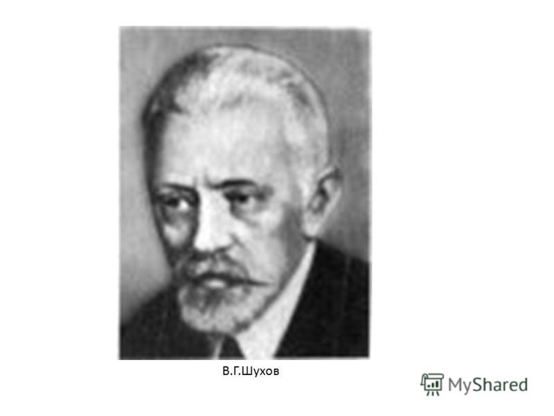 В.Г.Шухов