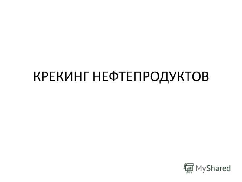 КРЕКИНГ НЕФТЕПРОДУКТОВ