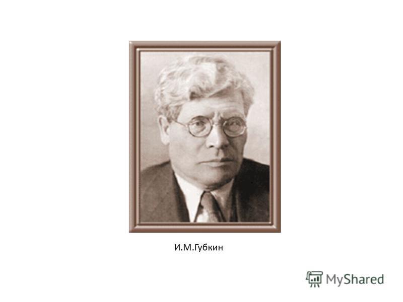 И.М.Губкин