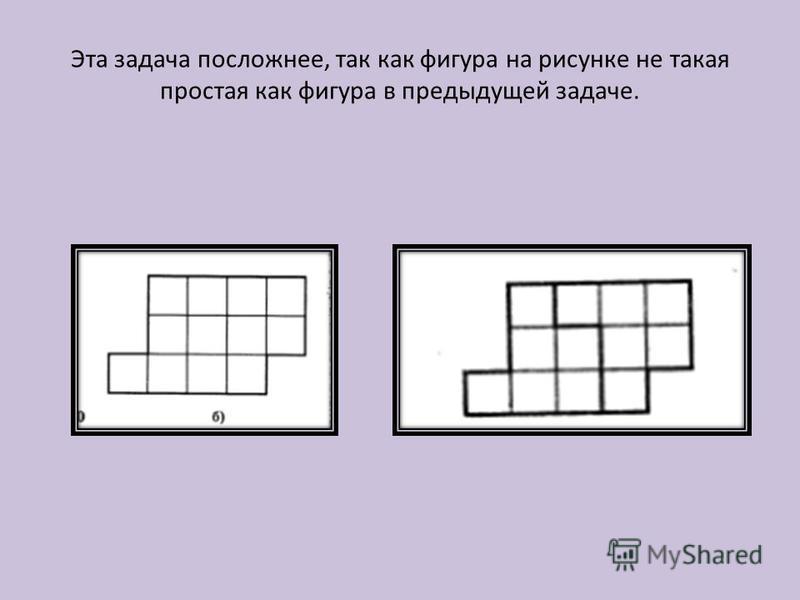 Эта задача посложнее, так как фигура на рисунке не такая простая как фигура в предыдущей задаче.