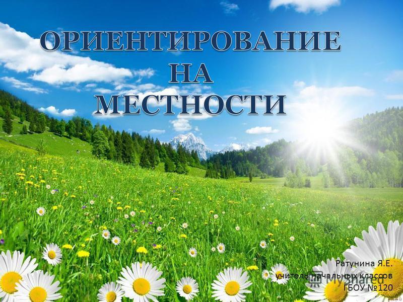 Ратунина Я.Е. учитель начальных классов ГБОУ 120