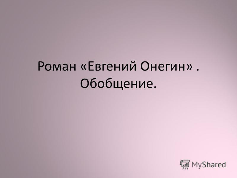 Роман «Евгений Онегин». Обобщение.