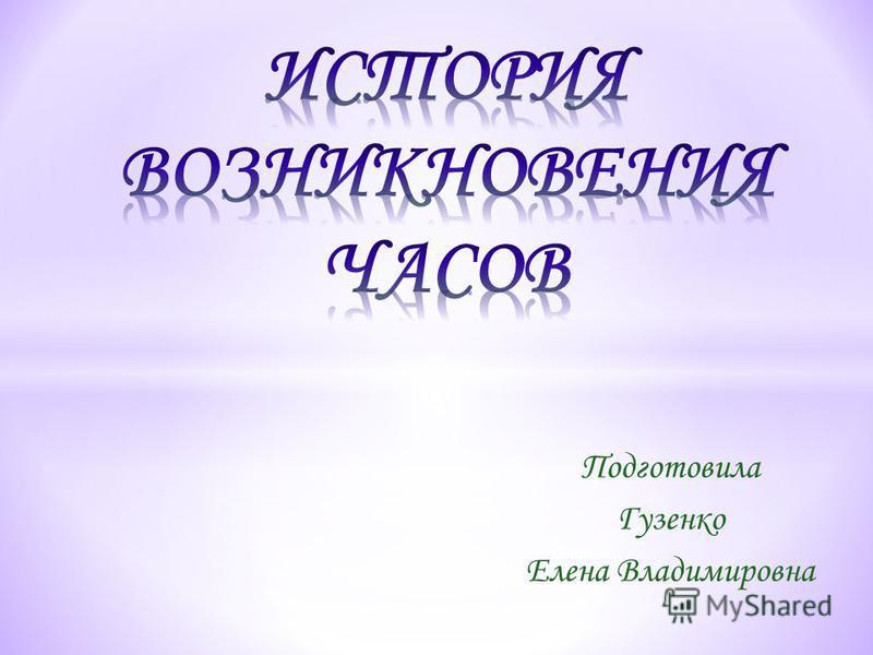 Подготовила Гузенко Елена Владимировна