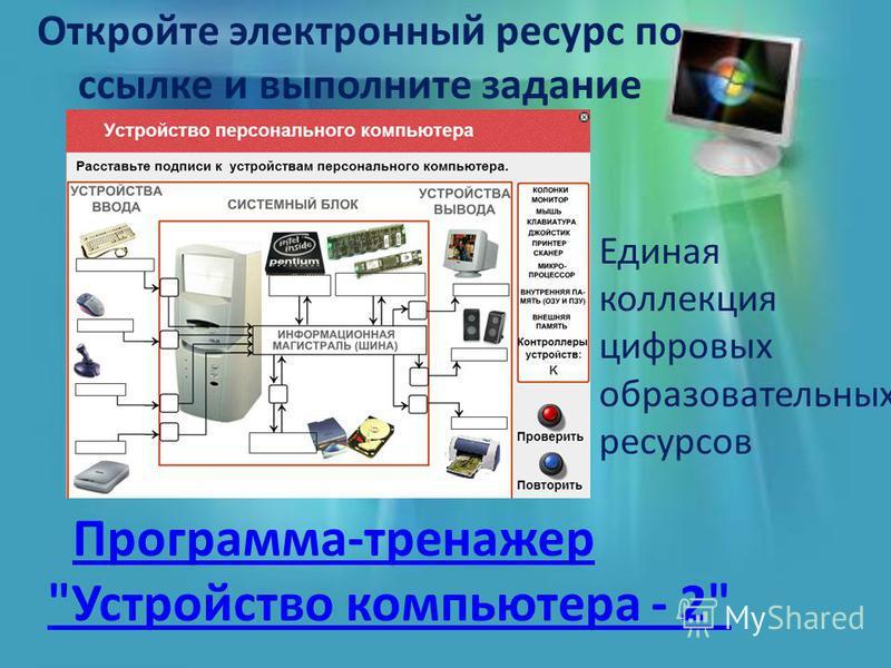 Откройте электронный ресурс по ссылке и выполните задание Единая коллекция цифровых образовательных ресурсов Программа-тренажер Устройство компьютера - 2Программа-тренажер Устройство компьютера - 2