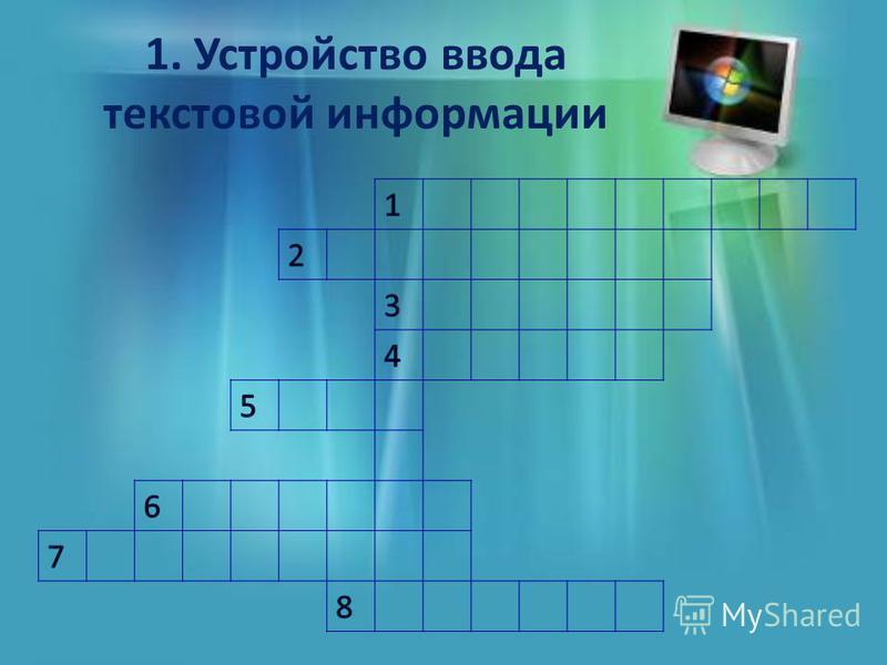 1. Устройство ввода текстовой информации