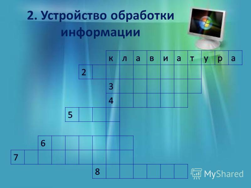 2. Устройство обработки информации