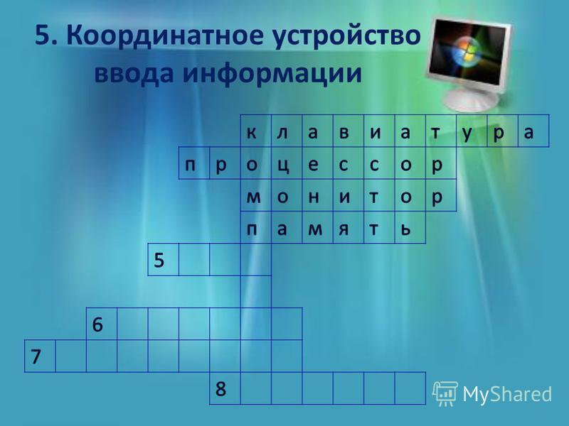 5. Координатное устройство ввода информации