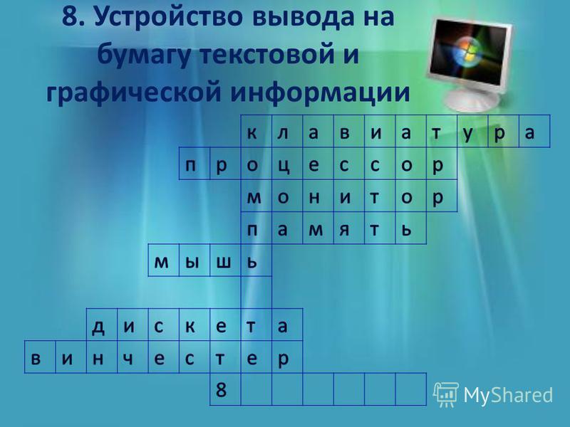 8. Устройство вывода на бумагу текстовой и графической информации