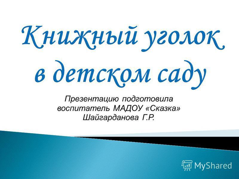 Презентацию подготовила воспитатель МАДОУ «Сказка» Шайгарданова Г.Р.