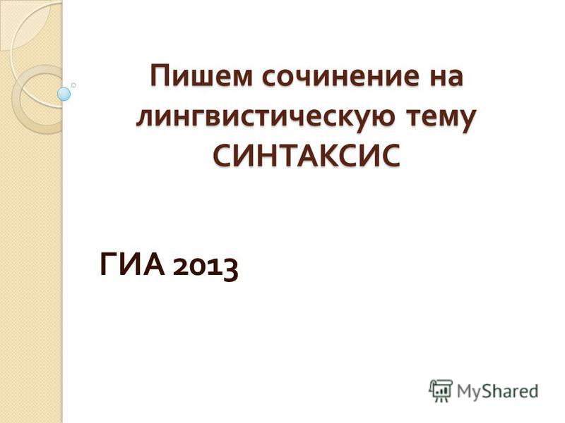 Пишем сочинение на лингвистическую тему СИНТАКСИС ГИА 2013