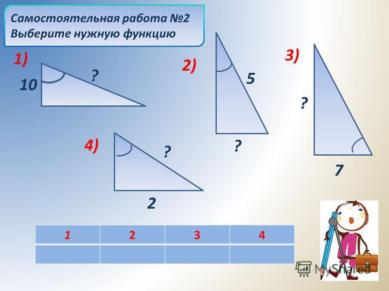 Самостоятельная работа 2 Выберите нужную функцию 1234 ? ? 7 ? 2 5 ? 10 1)1) 2) 3) 4)