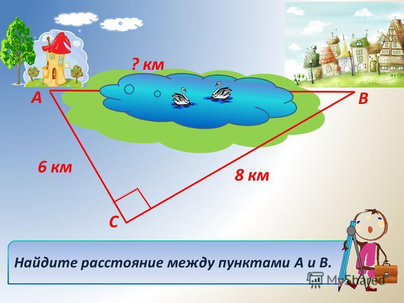 ? км 8 км 6 км B A Найдите расстояние между пунктами А и В. С