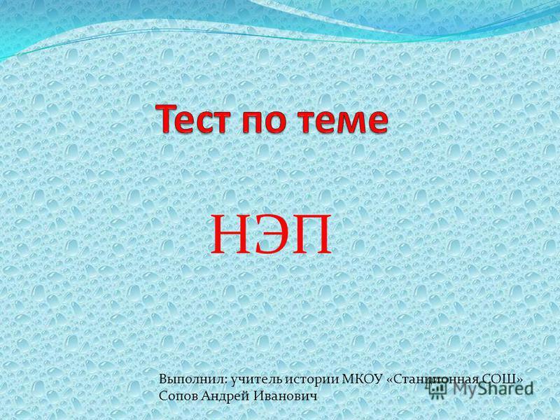 НЭП Выполнил: учитель истории МКОУ «Станционная СОШ» Сопов Андрей Иванович