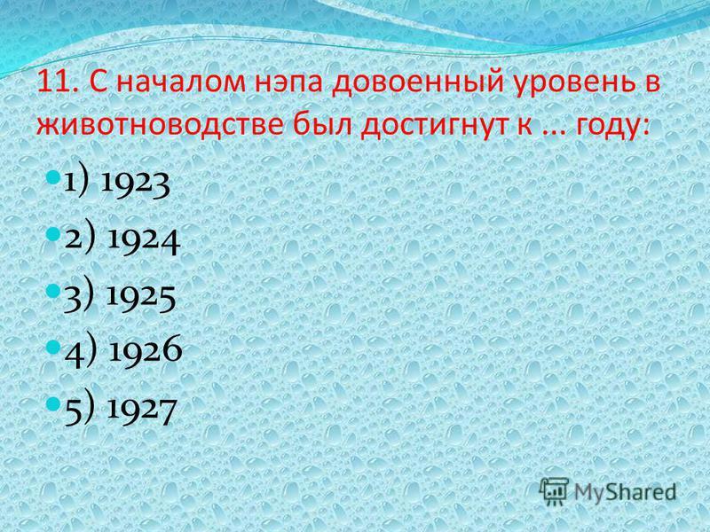 11. С началом нэпа довоенный уровень в животноводстве был достигнут к... году: 1) 1923 2) 1924 3) 1925 4) 1926 5) 1927