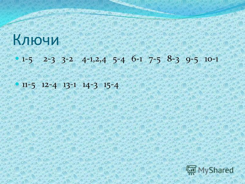 Ключи 1-5 2-3 3-2 4-1,2,4 5-4 6-1 7-5 8-3 9-5 10-1 11-5 12-4 13-1 14-3 15-4