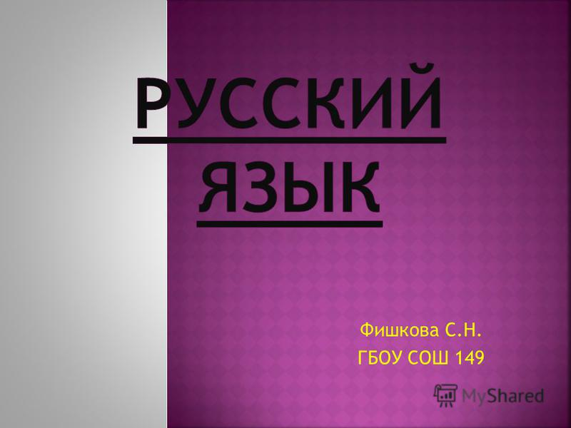 Фишкова С.Н. ГБОУ СОШ 149