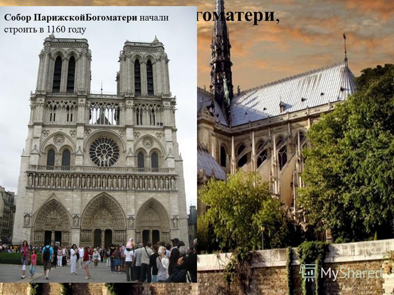 Собор Парижской Богоматери, Париж, Франция. Собор Парижской Богоматери начали строить в 1160 году