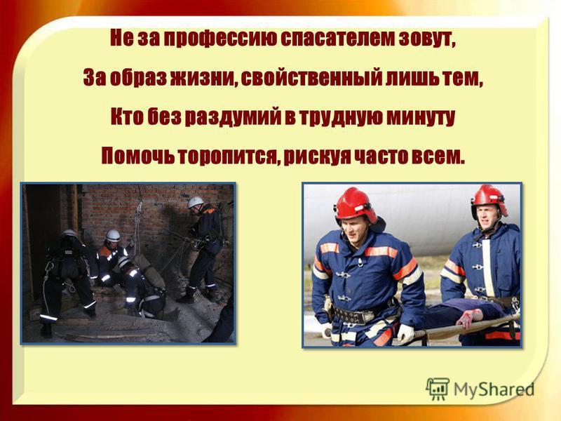 Какое б горе ни случилось, Какая б ни пришла беда, Чтоб ни упало, ни разбилось – Спешат спасатели туда.