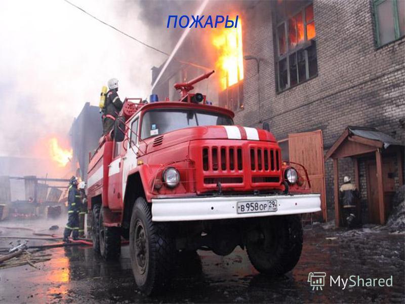 Министерство чрезвычайных ситуаций